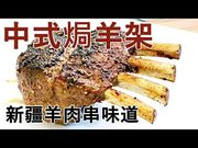 【通少食譜】中式焗羊架-新疆羊肉串味道 (how to make Chinese Roa...