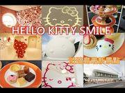實地採訪!直擊淡路島最新景點 HELLO KITTY SMILE 主題餐廳 商店 處處...