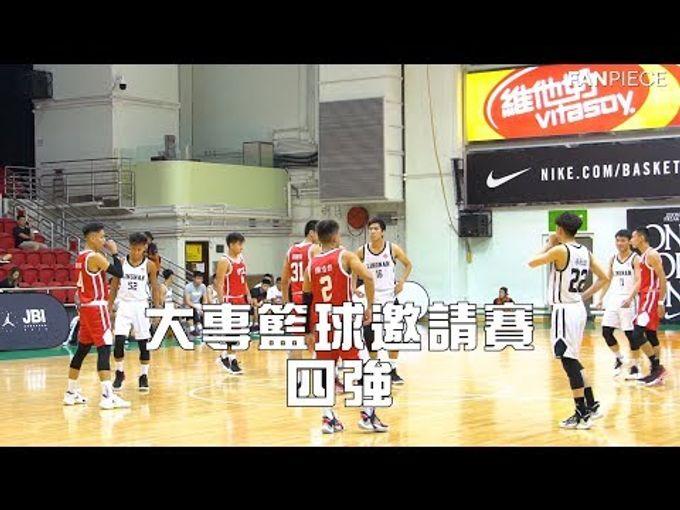 《籃球地帶》-【大專籃球邀請賽】教大職訓局晉身決賽爭冠