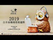 【星緣占星學堂】2019年十二星座職場發展趨勢