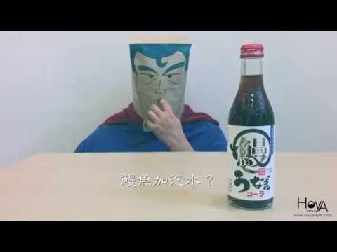 【日の瘋味】鰻魚味可樂試飲報告