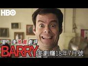 美劇 HBO艾美劇提名 神劇級 黑色荒誕喜劇 《BARRY廉價殺手》 爛番茄網 98...