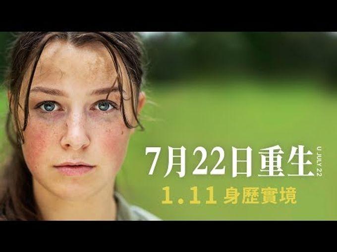 93分鐘一鏡到底的《7月22日重生 / U-July 22》電影預告