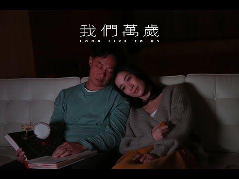 【婚歌系列】《我們萬歲》--特別鳴謝你製造更歡樂的我