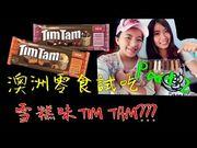 [澳洲零食試吃] TIM TAM x GELATO MESSINA .雪糕味Tim Tam???.黑森...