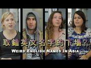 英文名別亂取!外國人眼中的奇怪英文名字