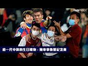 【球迷世界特備節目】給一代中鋒的生日禮物 - 陳韋拿魯營紀念賽
