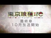 最終章! 《東京喰種:re》動畫第二季釋出首支預告片