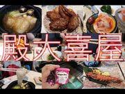 85折食 殿大喜屋 日本料理 極尚放題 DAIKIYA 樂天 水準高 海膽 刺身 壽司...