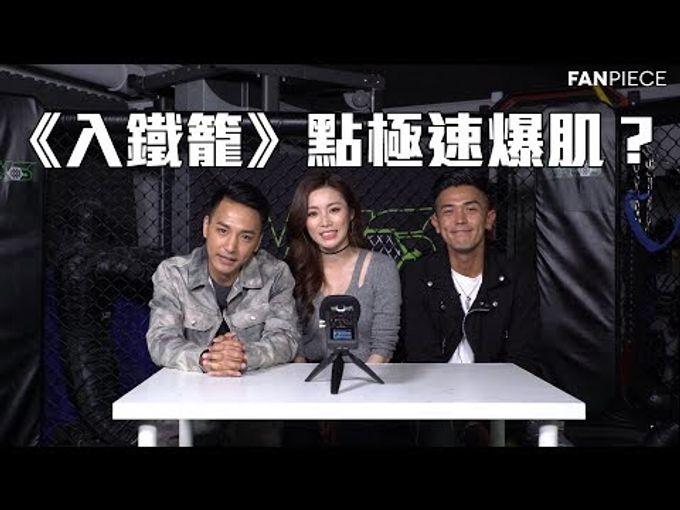 《入鐵籠》林耀聲瘦底點極速爆肌? ft. 馬志威、楊柳青
