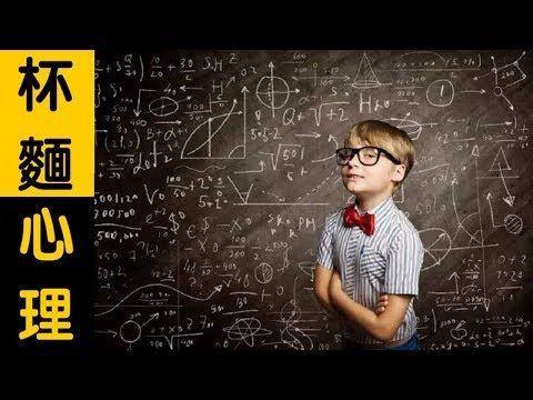 你有「天才情意結」嗎?