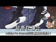 【鞋訊#2】Pro Bounce