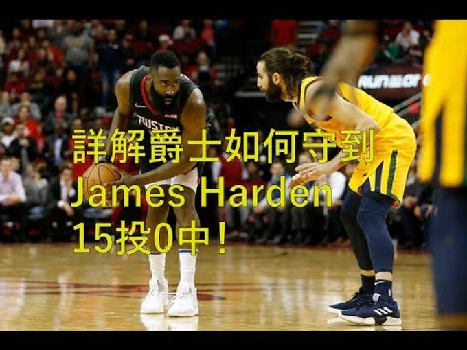 [詳細分析]詳解爵士如何守到James Harden 15投0中!