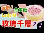 [情人節特別計劃]挑戰.Lady M 玫瑰千層蛋糕.在家做? Carman TV