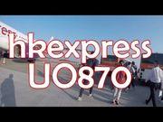 香港快運航空 UO870 HKG NRT 成田機場 空港 T2 航廈 hkexpress