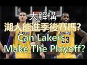 湖人只有5.3%能進季後賽?Can Lakers make the playoff?