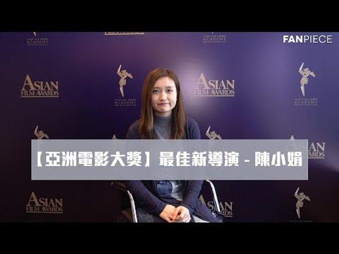 亞洲電影大獎「最佳新導演」陳小娟暢談《淪落人》