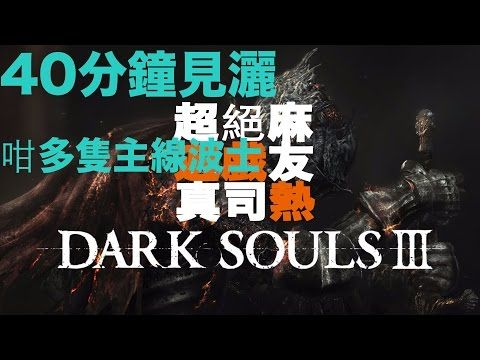 40mins kill all Dark soul 3 boss (40分鐘同你睇盡DS3所有波士)