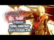 手遊試玩:FINAL FANTASY最終幻想覺醒 #10