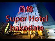 北海道 超級 酒店 飯店 住宿 函館 Super Hotel hakodate スーパーホテル函...