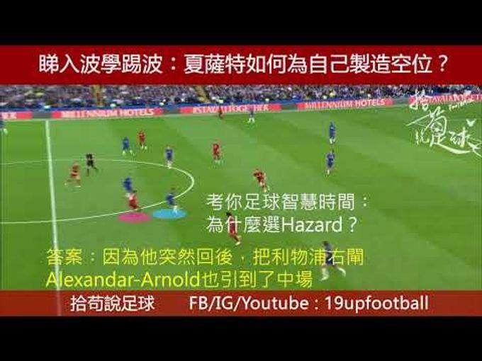 [影片分析]車路士對利物浦入球︰看「世三」夏薩特如何為自己製造空位?