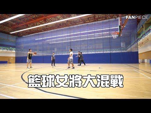 籃球女將大混戰