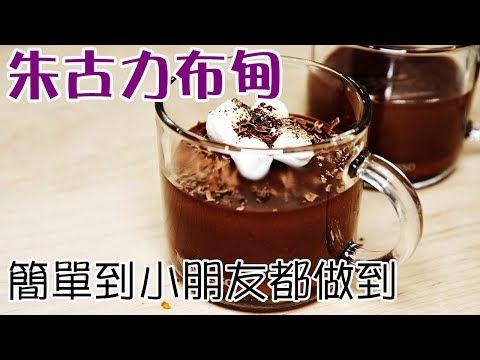 🍫朱古力布甸 - / 只需3種材料 /小朋友都做到 / 3 ingredients chocolate pudding
