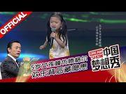 這位5歲內蒙古小女孩參加第九季《中國夢想秀》比賽,一開口唱歌全場笑...