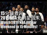 15分鐘看完今年NBA明星賽週末五大看點!
