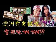 [澳洲零食試吃] TIM TAM x GELATO MESSINA .雪糕味Tim Tam???.薄荷...