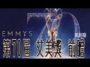"70th Emmy Awards 艾美獎🔎 ""前瞻 Netflix 大戰 HBO"