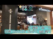 全澳最大星巴克 澳門首間 Starbucks Reserve 登陸澳門路氹啦!