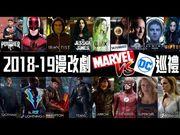18-19漫改劇巡禮 - Marvel+DC 17部漫改劇你睇得幾部?