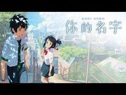 繼宮崎駿後日本動畫導演-新海誠的新作品《你的名字》3大看點和隱藏的五個秘密!