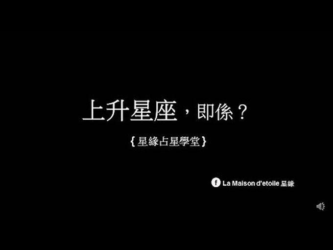 【星緣占星學堂】30歲前睇太陽星座,30歲後睇上升星座?