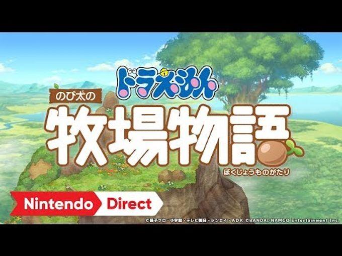 Switch新遊戲《大雄的牧場物語》