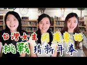 [廣東話.粵語教室] 台灣女生挑戰.用廣東話猜新年拳.5句香港人過年...