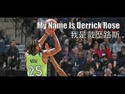 沒有明星賽的明星 - My Name Is Derrick Rose | Derrick Rose的自白