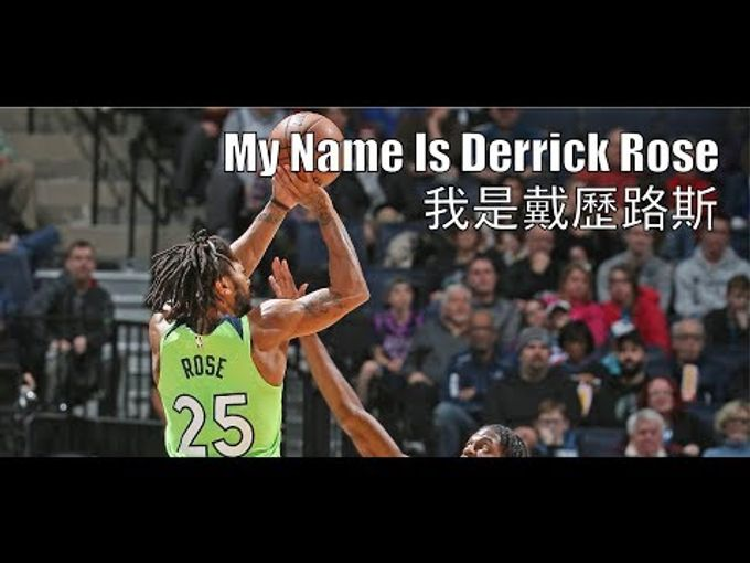 沒有明星賽的明星 - My Name Is Derrick Rose | Derrick Rose的自白