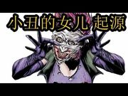 DC-小丑的女兒起源 Joker's Daughter Origins
