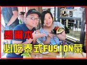 [澳洲.墨爾本] 大推必食泰式精緻Fusion菜.Rice Paper Scissor.隱藏在墨爾本小巷的平價美食 [覓食.墨爾本] #03