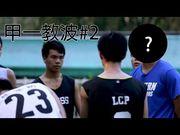 甲一教波#2 最溫柔的魔鬼教練!