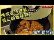 [開箱空氣炸鍋] 邊款雞翼做到脆香雞翼效果?