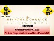 [卡域克紀念賽]費sir最後感人更衣室發言(Sir Alex Ferguson's Last Man United Teamtalk!)