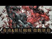 毒液&猩紅蜘蛛 微觀屠殺