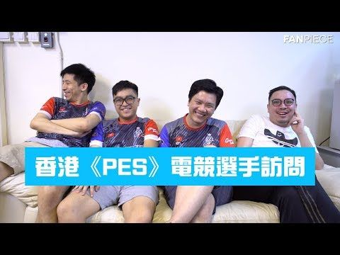 GANK電玩誌專訪《PES》香港電競選手