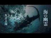 米津玄師創作《海獸之子》主題曲曝光