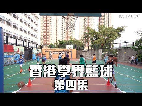 【香港學界籃球(4)】聖公會白約翰會督中學訪問