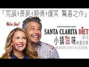 【美劇評論】 Santa Clarita Diet 《小鎮滋味》 S1-2 『荒誕+喪屍+親情+爆...
