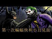 狂笑之人 第一次蝙蝠俠和小丑見面!